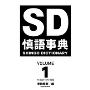 慎語事典SD SHINGO DICTIONARY VOLUME 1