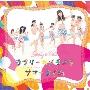 ラブリー☆メラメラサマータイム<初回限定盤>