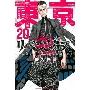 東京卍リベンジャーズ 20