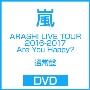 ARASHI LIVE TOUR 2016-2017 Are You Happy?<通常盤>