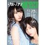 別冊カドカワ DirecT 05 総力特集 欅坂46
