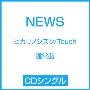 ヒカリノシズク/Touch<通常盤>