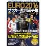 EURO2016 サッカー欧州選手権完全ガイド