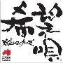 希望の唄<タワーレコード限定>