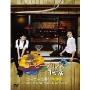 コーヒープリンス1号店 Original Sound Track Music DVD