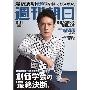 週刊朝日 2018年12月21日号<表紙: 滝沢秀明>