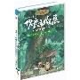 ジブリの絵職人 男鹿和雄展 トトロの森を描いた人。 [DVD+Blu-ray Disc]