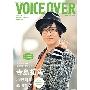 VOICE OVER【ヴォイスオーバー】NO.4 ちょっと大人の声優ライフスタイルMagazine