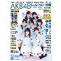 AKB48 じゃんけん大会公式ガイドブック 2016