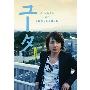 樋口豊(BUCK-TICK) 『ユータ -A DAYS OF INNOCENCE-』<タワーレコード限定>