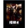 水谷豊/相棒 season 1 DVD-BOX [SD-154]