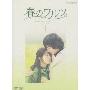 春のワルツ DVD-BOX I