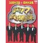 ザ・ドリフターズ/ドリフ大爆笑 30周年記念傑作大全集 3枚組 DVD-BOX [PCBC-61093]