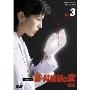 新・科捜研の女 '06 Vol.3