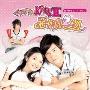『イタズラなKissII~惡作劇2吻~』日本版サウンドトラック  [CD+DVD] [YTRC-17]