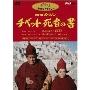 ジブリ学術ライブラリー NHKスペシャル チベット死者の書