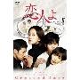 ユンソナ/恋人よ DVD-BOX II(5枚組) [TWDS-1022]