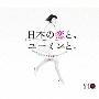 日本の恋と、ユーミンと。 The Best Of Yumi Matsutoya 40th Anniversary<通常盤>