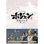 ホジュン 伝説の心医<ノーカット完全版>DVD-BOX第二章