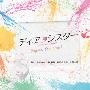 フジテレビ系ドラマ ディア・シスター オリジナルサウンドトラック