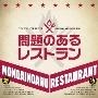 フジテレビ系ドラマ 問題のあるレストラン オリジナルサウンドトラック