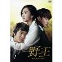 野王~愛と欲望の果て~ DVD BOX I