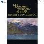 ブルックナー:交響曲 第6番(ロベルト・ハース版)