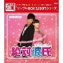 絶対彼氏~My Perfect Darling~(台湾オリジナル放送版) DVD-BOX