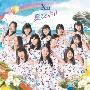 夏だよ!! [CD+DVD+スマプラ付]