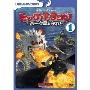 ヒックとドラゴン~バーク島を守れ!~ Vol.1