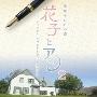 連続テレビ小説 「花子とアン」 オリジナル・サウンドトラック2