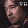 村下孝蔵/月待哀愁歌 村下孝蔵最高選曲集 其の弐 [CD+DVD] [MHCL-639]