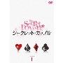 シークレット・カップル DVD-BOX1