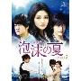泡沫(うたかた)の夏 DVD-SET.2