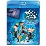 フィニアスとファーブ/ザ・ムービー ブルーレイ+DVDセット [Blu-ray Disc+DVD]