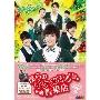 僕らのイケメン青果店 DVD-BOX2