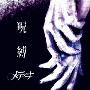 呪縛 [CD+DVD]<完全生産限定盤>