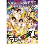ジャニーズWEST CONCERT TOUR 2016 ラッキィィィィィィィ7 [Blu-ray Disc+ブックレット]<初回仕様盤>