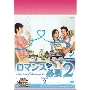 ロマンスが必要2 DVD-BOX2