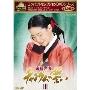 コンパクトセレクション 宮廷女官チャングムの誓い DVD-BOXIII<期間限定版>