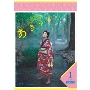 連続テレビ小説 あさが来た 完全版 Bluーray BOX1