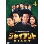 SBS開局20周年記念大河ドラマ ジャイアント ノーカット完全版 DVD BOX 4