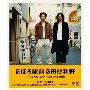 まほろ駅前多田便利軒 プレミアム・エディション [Blu-ray Disc+DVD]