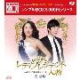 レディプレジデント~大物 <完全版> DVD-BOX