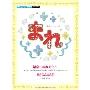 NHK連続テレビ小説 まれ 「希空~まれぞら~」 ピアノミニアルバム・初中級