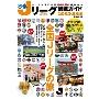 ぴあ Jリーグ観戦ガイド 2016