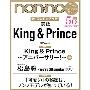 non・no 2021年7月号 特別版<表紙: King&Prince[70's ver.]>
