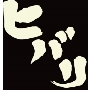 ヒバリ<タワーレコード限定>