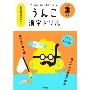 うんこかん字ドリル 日本一楽しい漢字ドリル 小学3年生