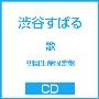 歌 [CD+DVD]<初回限定盤>